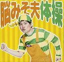 【中古】脳みそ夫体操(DVD付)