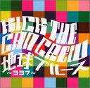 【中古】地球ブルース~337~/DJDJ[for RADIO]