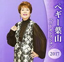【中古】ペギー葉山 ベストセレクション2017