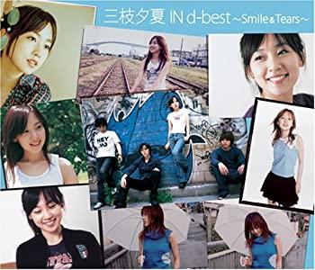 中古 三枝夕夏INd-best~Smile&Tears~(初回 盤)