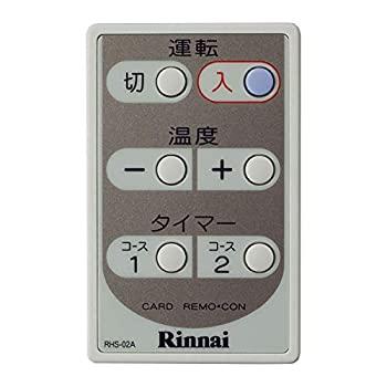 【中古】リンナイ ガスストーブ専用部品 カードリモコン 123-137-000