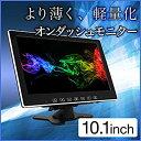 【中古】オンダッシュモニター 10.1インチ 薄型 軽量 1年保証