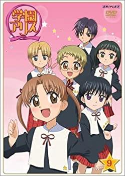 【中古】学園アリス 9 [DVD]