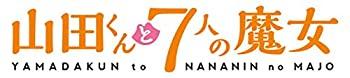 【中古】『山田くんと7人の魔女』 Vol.6 [Blu-ray]