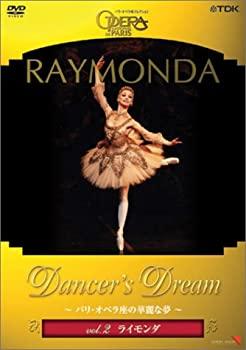 產品詳細資料,日本Yahoo代標 日本代購 日本批發-ibuy99 CD、DVD DVD 【中古】Dancer's Dream~パリ・オペラ座の華麗な夢 Vol.2 ライモンダ [DVD]