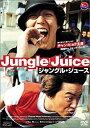 【中古】ジャングル・ジュース [DVD]