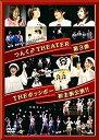 【中古】つんく♂タウンTHEATER #3 THEポッシボー初主演公演!! [DVD]