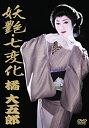 【中古】妖艶・七変化 橘大五郎 [DVD]