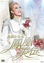 【中古】凰稀かなめ 退団記念DVD 「鳳凰美伝」 −思い出の舞台集&サヨナラショー−
