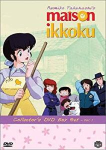 【中古】Maison Ikkoku 1 [DVD] [Import]