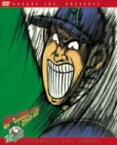 【中古】緑山高校 甲子園編 DVD-BOX