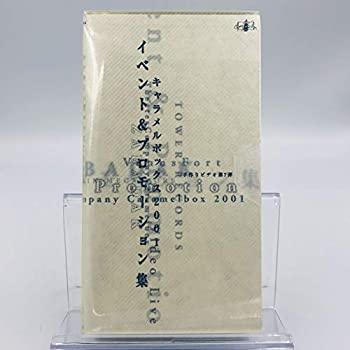 【中古】キャラメルボックス2001 イベント&プロモーション集 手作りビデオ第7弾 [VHS]