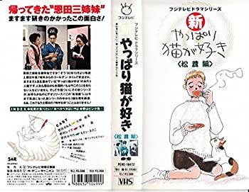 【中古】やっぱり猫が好き〜松茸編〜 [VHS]