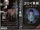 【中古】コワイ童話「シンデレラ」 [VHS] - Come to Store