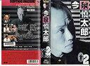 【中古】巡査・今泉慎太郎(2) [VHS]