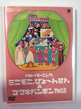 【中古】ハロー!モーニング。ミニモニ。ぴょ〜ん星人&ゴマキペンギン物語 [DVD]