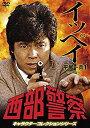 【中古】西部警察 キャラクターコレクション イッペイ (1) 平尾一兵 (峰竜太) [DVD]