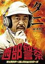 【中古】西部警察 キャラクターコレクション タニ 谷大作 (藤岡重慶) [DVD]