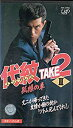 Come to Storeで買える「【中古】代紋 TAKE2〔2〕〜孤狼の章〜 [VHS]」の画像です。価格は11,680円になります。