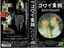 【中古】コワイ童話「みにくいアヒルの子」 [VHS] - Come to Store