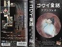 【中古】コワイ童話「ラプンツェル」 [VHS] - Come to Store
