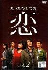 【中古】たったひとつの恋 VOL.2 [DVD]