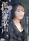 【中古】孤独の歌声 [DVD]