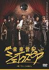 【中古】未来世紀シェイクスピア #01 ヴェニスの商人 [DVD]