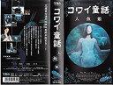 【中古】コワイ童話「人魚姫」 [VHS] - Come to Store