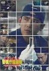 【中古】警視庁鑑識班2004 DVD-BOX