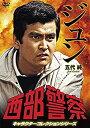 【中古】西部警察 キャラクターコレクション ジュン 五代純 (石原良純) [DVD]