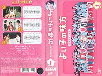 【中古】よい子の味方 新米保育士物語 Vol.1 [VHS]