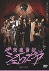 【中古】未来世紀シェイクスピア #03 オセロー [DVD]