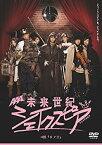 【中古】未来世紀シェイクスピア #05 リア王 [DVD]