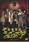 【中古】未来世紀シェイクスピア #06 テンペスト [DVD]