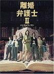 【中古】離婚弁護士2 ハンサムウーマン 全6巻セット [レンタル落ち] [DVD]