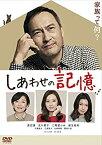 【中古】しあわせの記憶 ディレクターズカット版 [DVD]
