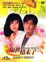 【中古】君のためにできること 日本ドラマ DVD 吉田栄作 南野陽子