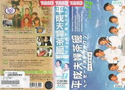 【中古】平成夫婦茶碗 ドケチの花道 vol.4 [VHS]
