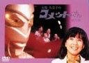 【中古】大場久美子のコメットさん 傑作選 [DVD]