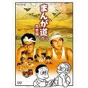 【中古】まんが道 青春編 DVD 全2枚【NHKスクエア 限定商品】