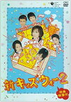 【中古】新キッズ・ウォー2 DVD-BOX