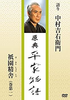 【中古】原典 平家物語 1 祇園精舎 (ぎおんしょうじゃ) [DVD]