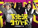 【中古】下北沢ダイハード DVD BOX(5枚組)