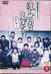 【中古】渡る世間は鬼ばかり パート1[レンタル落ち] (全16巻セット) [マーケットプレイス DVDセット]