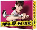 【中古】奥様は、取り扱い注意 DVD-BOX