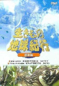 產品詳細資料,日本Yahoo代標 日本代購 日本批發-ibuy99 CD、DVD DVD 日本動漫 【中古】生きもの地球紀行 南米編 [DVD]
