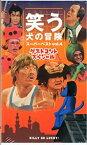 【中古】笑う犬の冒険 スーパーベストVol.4 ゲストコントスペシャル [VHS]