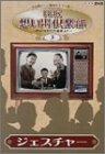 【中古】NHK想い出倶楽部~昭和30年代の番組より~(3)ジェスチャー [DVD]