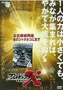 【中古】プロジェクトX 名古屋城再建 金のシャチホコに託す